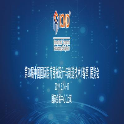 中国国际医疗器械博览会