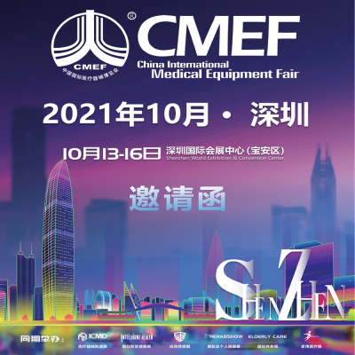 2021年10月中国深圳国际医疗器械展览会