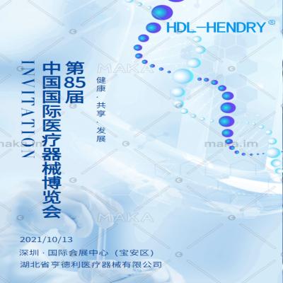 邀请函-2021年10月中国深圳国际医疗器械展览会